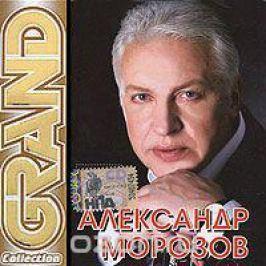 Александр Морозов Grand Collection. Александр Морозов