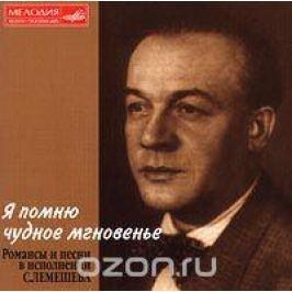 Сергей Лемешев Романсы и песни в исполнении С.Лемешева. Я помню чудное мгновенье