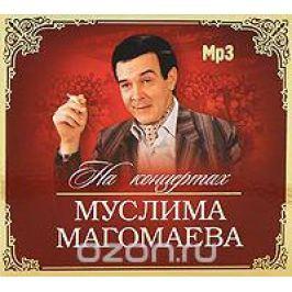 Муслим Магомаев Муслим Магомаев. На концертах (mp3)