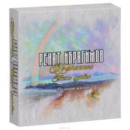 Ренат Ибрагимов Ренат Ибрагимов. Избранное. Часть 1. По морю жизни (5 CD + 5 DVD)