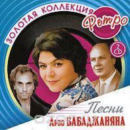 Золотая коллекция ретро. Песни Арно Бабаджаняна (2 CD)