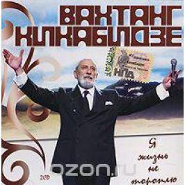 Вахтанг Кикабидзе Вахтанг Кикабидзе. Я жизнь не тороплю (2 CD)