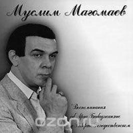 Муслим Магомаев Муслим Магомаев. Воспоминания об Арно Бабаджаняне и Роберте Рождественском