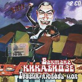 Вахтанг Кикабидзе Вахтанг Кикабидзе. Грузия - любовь моя (2 CD)