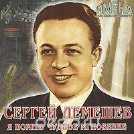 Сергей Лемешев Сергей Лемешев. Я помню чудное мгновение