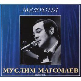 Муслим Магомаев. Мелодия