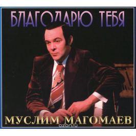 Муслим Магомаев. Благодарю тебя