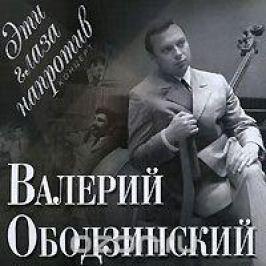 Валерий Ободзинский Валерий Ободзинский. Эти глаза напротив