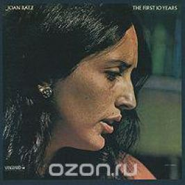 Джоан Баэз Joan Baez. The First 10 Years: 1960 - 1970