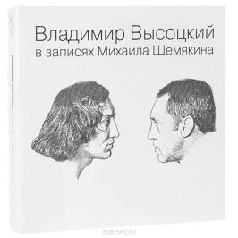 Владимир Высоцкий Владимир Высоцкий. В записях Михаила Шемякина (7 LP)
