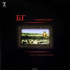 Борис Гребенщиков БГ. Молитва и пост (2 LP)