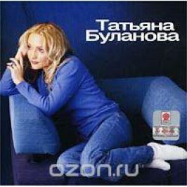 Татьяна Буланова Татьяна Буланова (mp3)