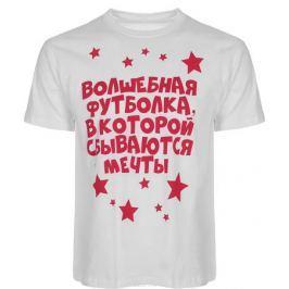 Футболка Эксмо Волшебная футболка, в которой сбываются мечты, цвет: белый. Размер S (44)