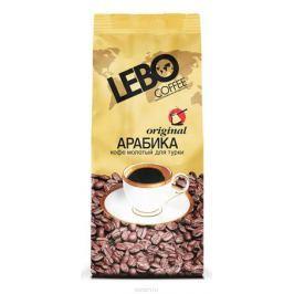 Lebo Original Арабика кофе молотый, 200 г