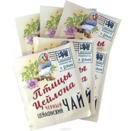 Птицы Цейлона чай черный в пакетиках, 1000 шт