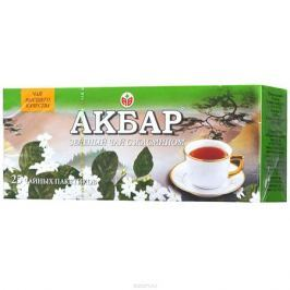 Akbar зеленый ароматизированный чай с жасмином в пакетиках, 25 шт