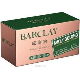 Barclay Улун молочный чай зеленый байховый, 25 шт