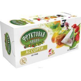 Фруктовая линия Ассорти травяной чай в пирамидках, 20 шт (4 вкуса)