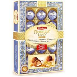 Победа вкуса Premium Italian Truffles трюфели с марципаном и тертым грецким орехом в горьком шоколаде и темном какао, 225 г Конфеты