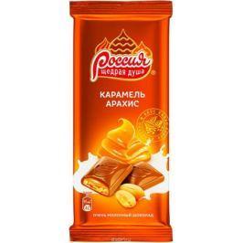 Россия-Щедрая душа! молочный шоколад с карамелью и арахисом, 90 г