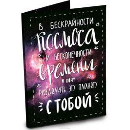 Chokocat Космос открытка с шоколадом, 20 г