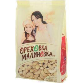 Ореховка-Малиновка кешью сушеный, 500 г