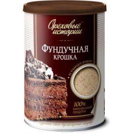 Ореховые истории Фундучная крошка, 150 г