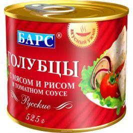 Вкусный ужин Барс голубцы с мясом и рисом в томатном соусе русские, 525 г