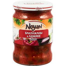 Noyan Баклажаны в аджике, 550 г