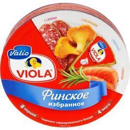 Valio Viola Сыр плавленый Финское избранное, ассорти, 130 г