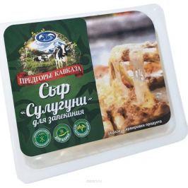 Предгорье Кавказа Сыр Сулугуни, 45%, для запекания, 200 г