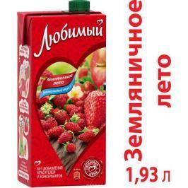 Любимый Яблоко-Черноплодная рябина-Клубника-Земляника напиток сокосодержащий, 1,93 л