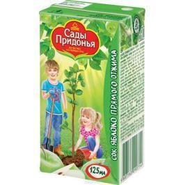 Сады Придонья сок яблочный прямого отжима с 4 месяцев, 0,125 л