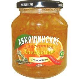 Лукашинские апельсин с розмарином, 450 г