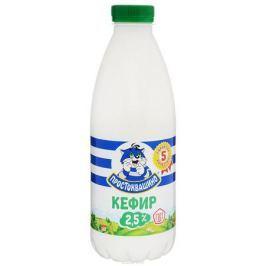 Простоквашино Кефир 2,5%, 0.93 л