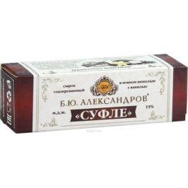 Б.Ю.Александров Суфле сырок в темном шоколаде 15%, 40 г
