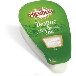 President Творог Классический 9%, 250 г