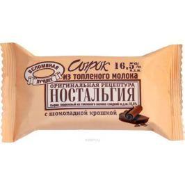 Ностальгия Сырок творожный из топленого молока с шоколадной крошкой 16,5%, 100 г