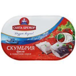 Санта Бремор Скумбрия атлантическая, филе в томатном соусе, 190 г