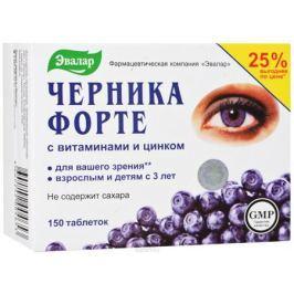 Эвалар Черника-форте, без сахара, с витаминами и цинком, 150 таблеток