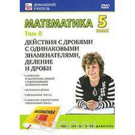 Математика: 5 класс. Том 8