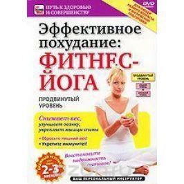 Эффективное похудание: Фитнес-йога. Продвинутый уровень