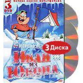 Иван из Юкона (3 DVD)