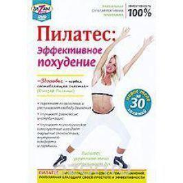 Пилатес: эффективное похудение Обучающие видеопрограммы