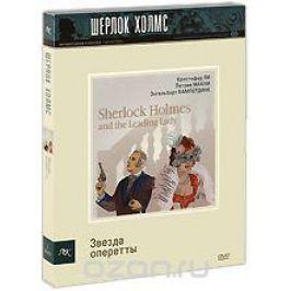 Шерлок Холмс: Звезда оперетты (2 DVD) Авантюрные приключения