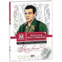 Муслим Магомаев: Мои любимые мелодии Музыкальные программы