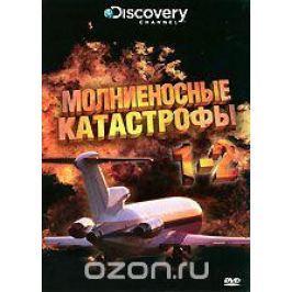 Discovery: Молниеносные катастрофы. Части 1-2