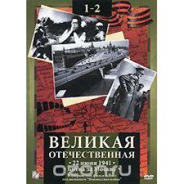 Великая Отечественная: 22 июня 1941 года. Битва за Москву. Фильмы 1-2 Документальный кинематограф