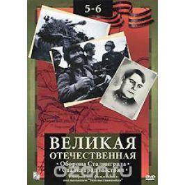 Великая Отечественная: Оборона Сталинграда. Сталинград выстоял. Фильмы 5-6