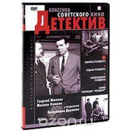 Классика Советского Кино: Детектив Резидент (4 DVD)